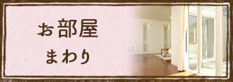 img_house04